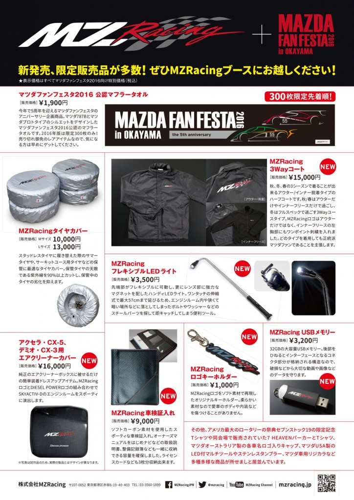 MZracing_MFF16-flyer-2